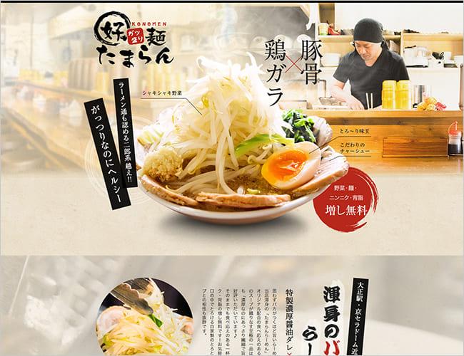 好麺たまらんサイト画像