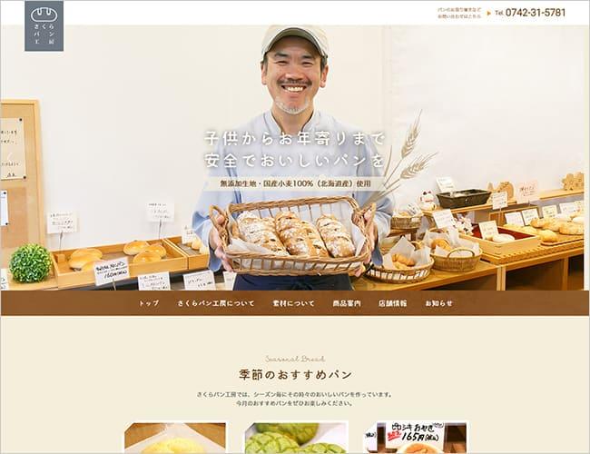 さくらパン工房サイト画像
