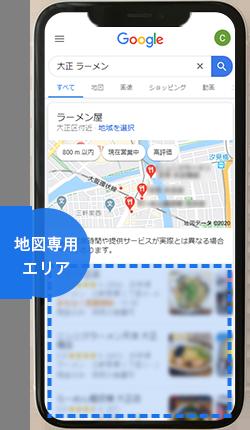 検索一覧よりも上の地図エリアに表示される画像