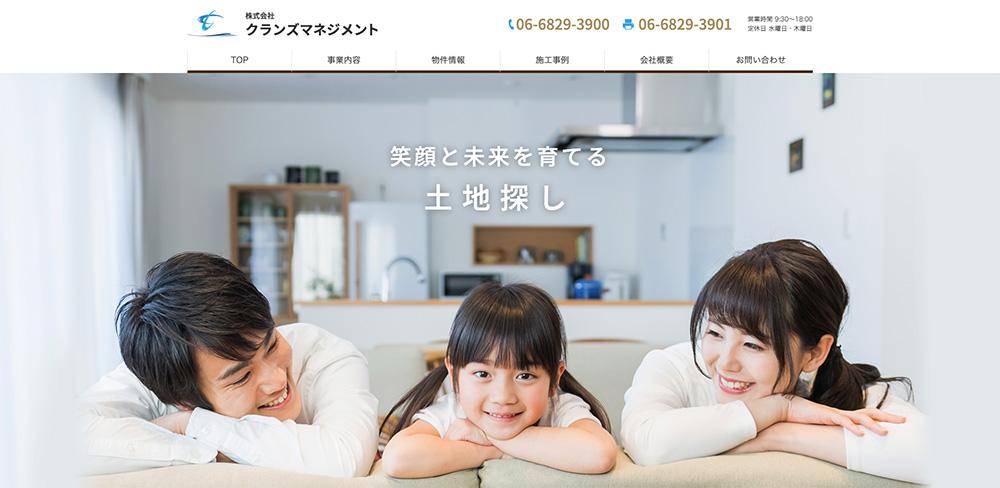 事例2:ホームページの新規作成画像1