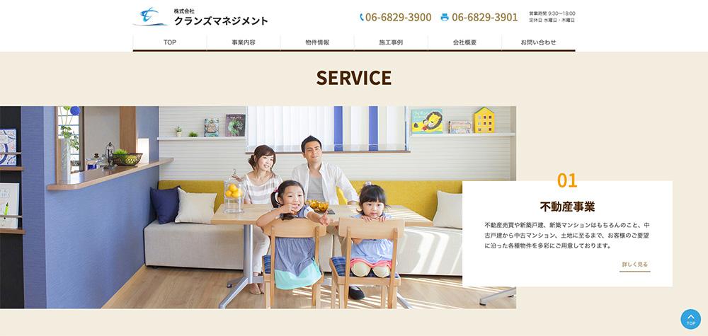 事例2:ホームページの新規作成画像4