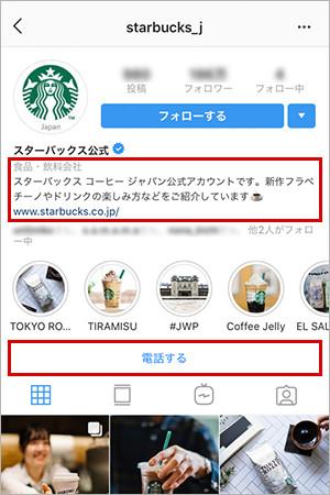 dab6ad77c539b Instagramをはじめたらまずやる3つのこと | ホームページ制作 Web ...