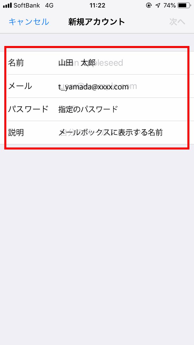 新規アカウント画面にて「名前」「メール」「パスワード」「説明」を入れます。