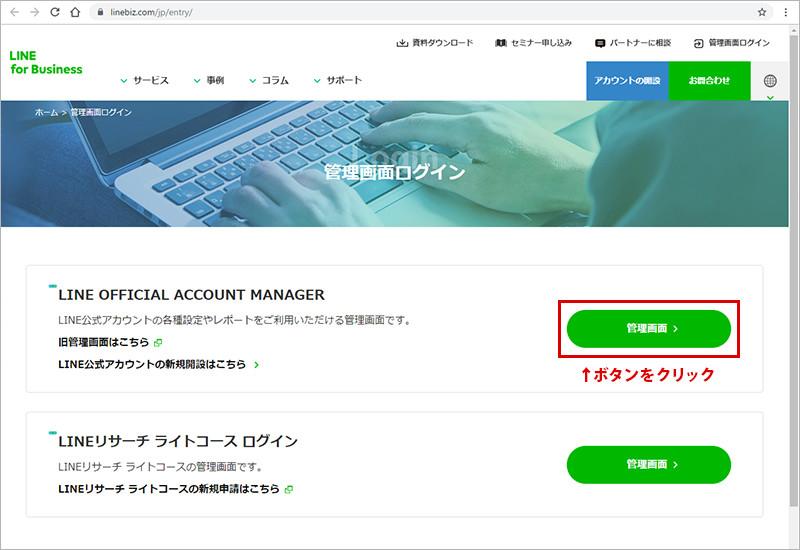 LINE公式アカウント管理画面にログイン