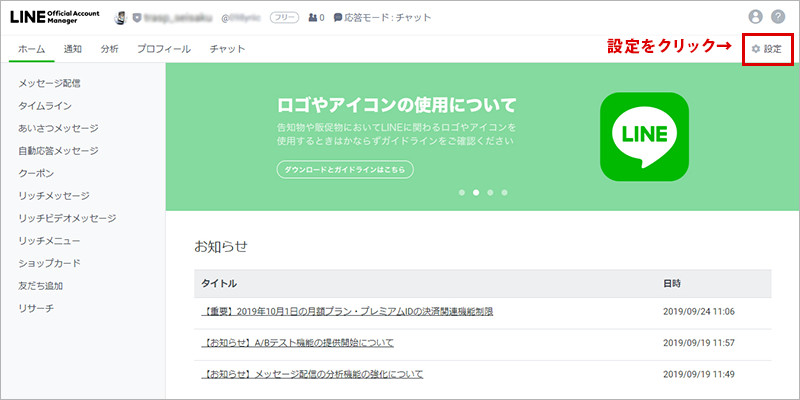 LINE公式アカウント_ホーム画面