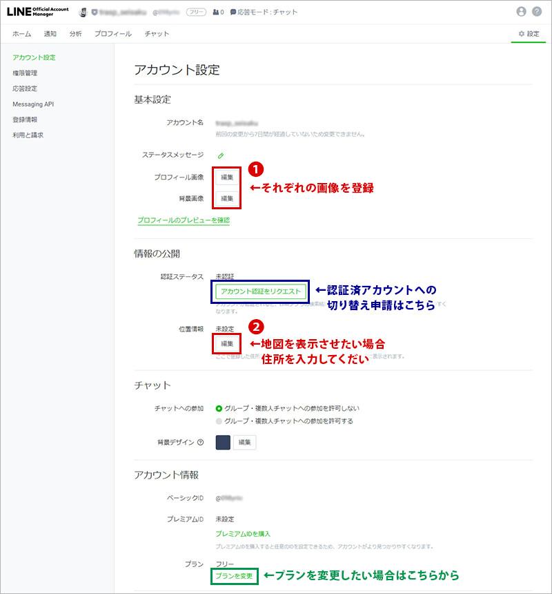 LINE公式アカウント_アカウント設定