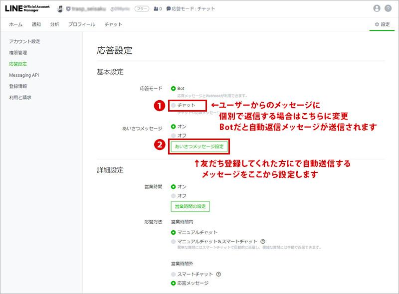 LINE公式アカウント_応答設定