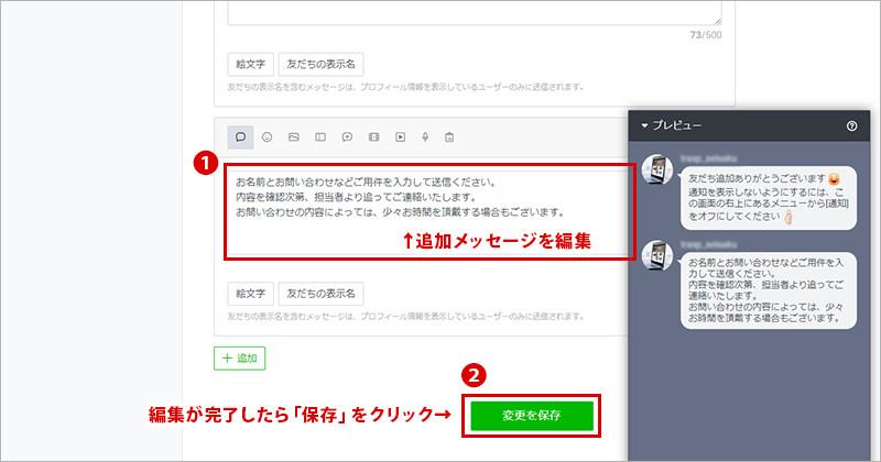 LINE公式アカウント_あいさつメッセージ追加