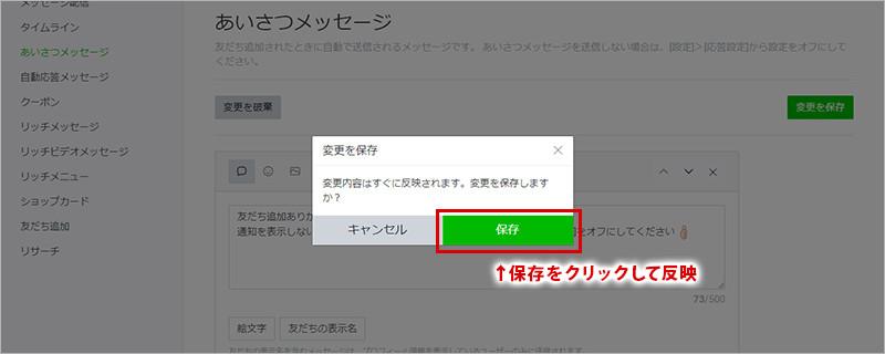LINE公式アカウント_あいさつメッセージ保存