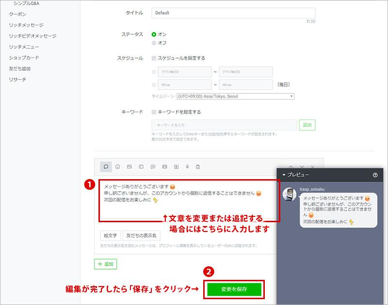 LINE公式アカウント_自動応答メッセージ詳細