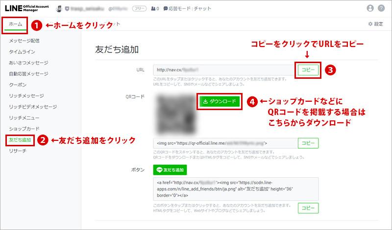 LINE公式アカウント_お友達紹介