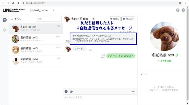 LINE公式アカウント_チャット画面イメージ