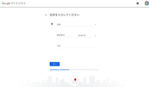 Googleマイビジネスの所在地に入力画面