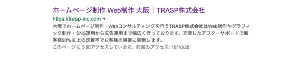TRASP株式会社の検索結果の画像