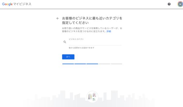 Googleマイビジネスのお客様のビジネスに最も近いカテゴリを指定してくださいの選択画面