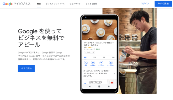 Googleマイビジネスのトップ画面