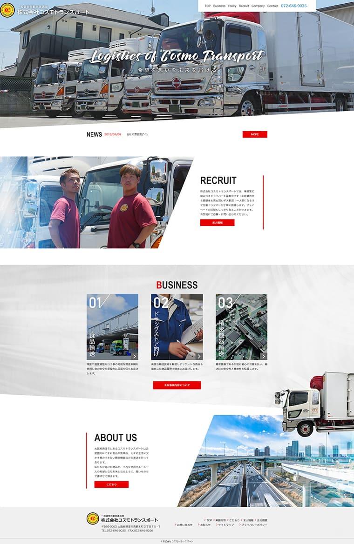 株式会社コスモトランスポートPCサイトTOP画像