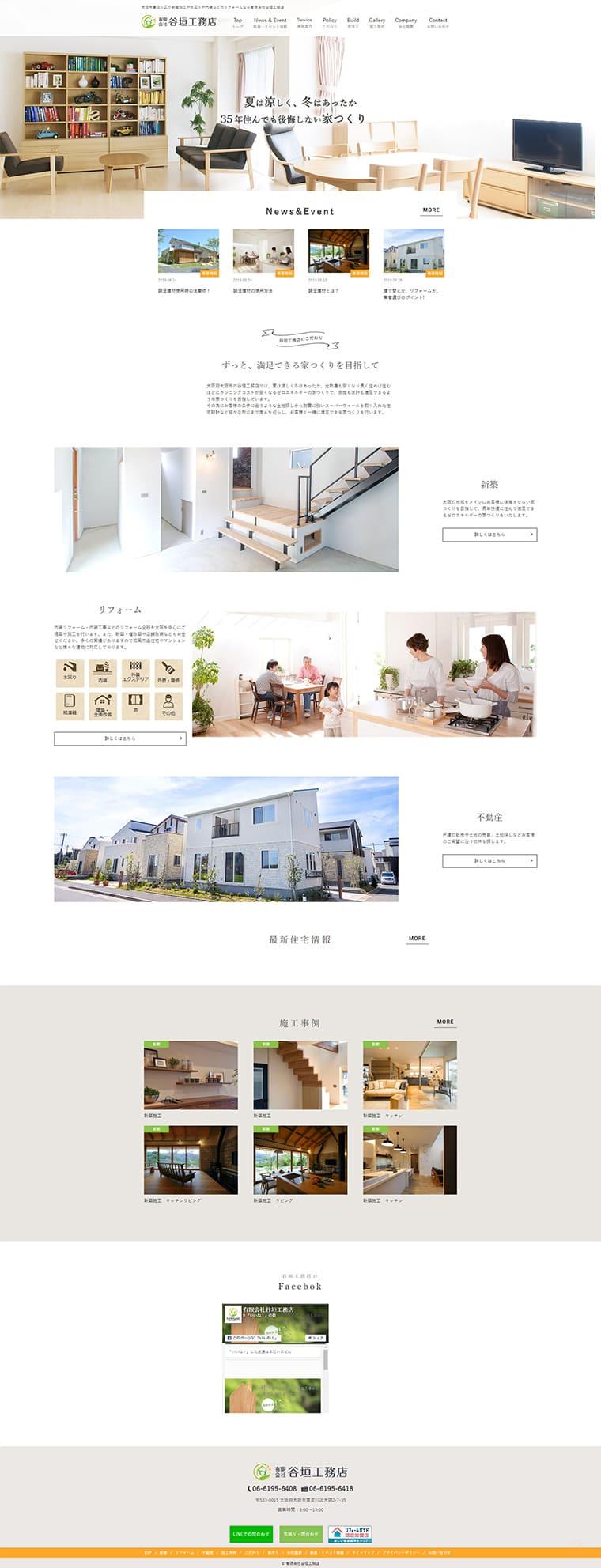 有限会社谷垣工務店PCサイトTOP画像