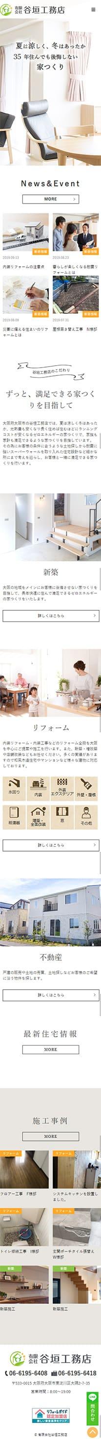 有限会社谷垣工務店スマホTOP画像