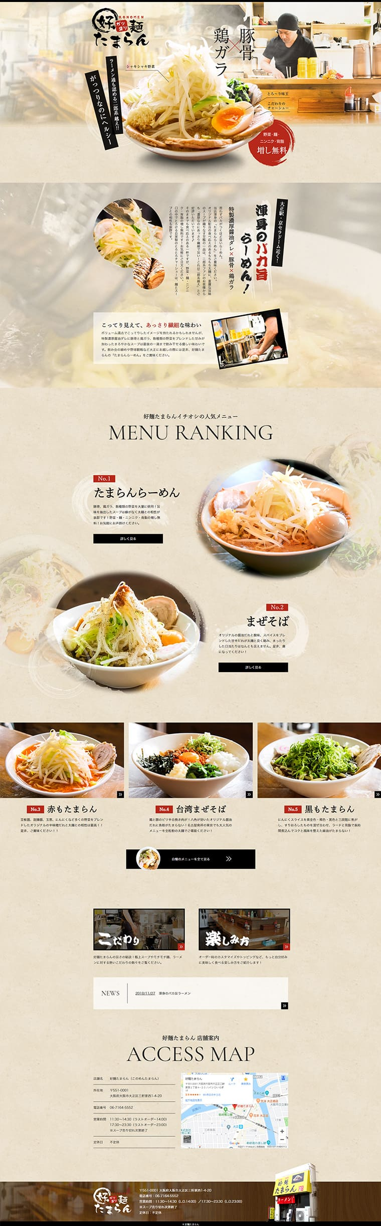 好麺たまらんPCサイトTOP画像