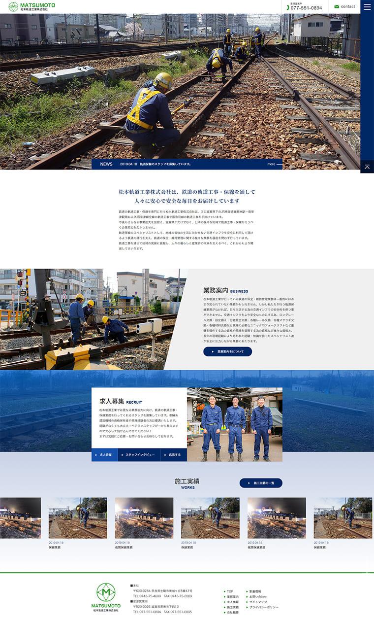 松本軌道工業株式会社PCサイトTOP画像