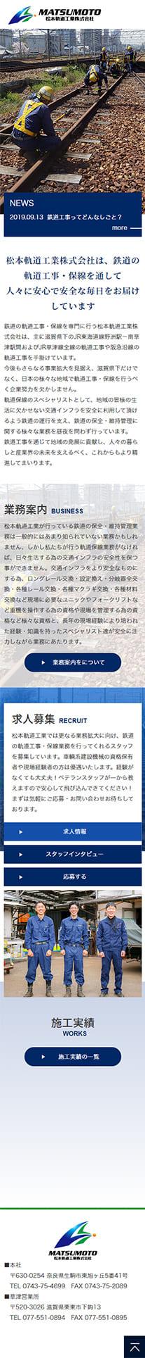 松本軌道工業株式会社スマホTOP画像