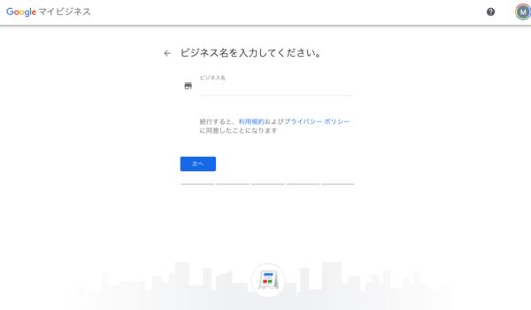 Googleマイビジネスのビジネス名入力画面