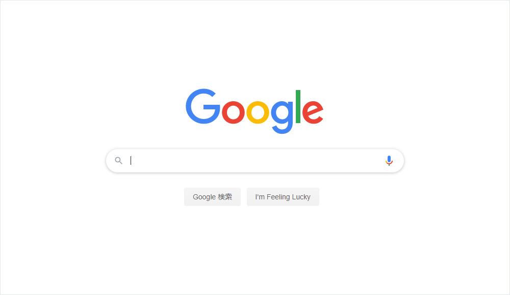 google検索サイト