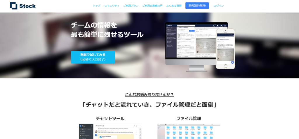 Stock(ストック