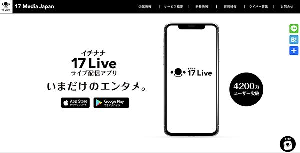 17Liveのキャプチャー画像