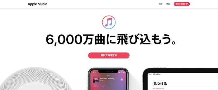 AppleMusicのキャプチャ画像