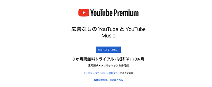 YouTubePremiumのキャプチャ画像
