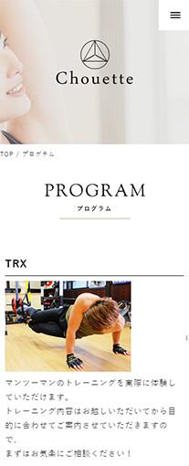 パーソナルトレーニングスタジオ ChouettePC画像3