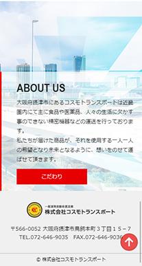 株式会社コスモトランスポートPC画像4