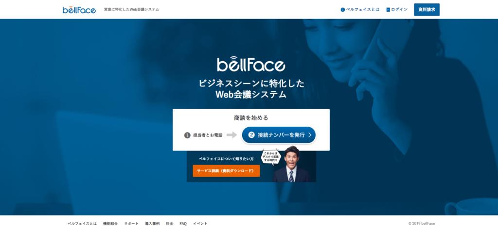 ベルフェイス(bellFace