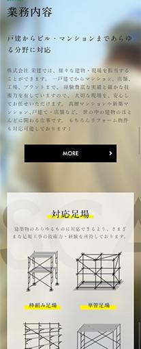 株式会社栄建PC画像2