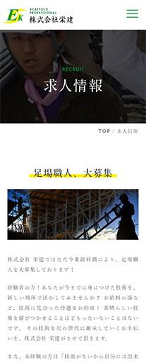 株式会社栄建PC画像3