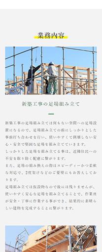 株式会社栄建PC画像4