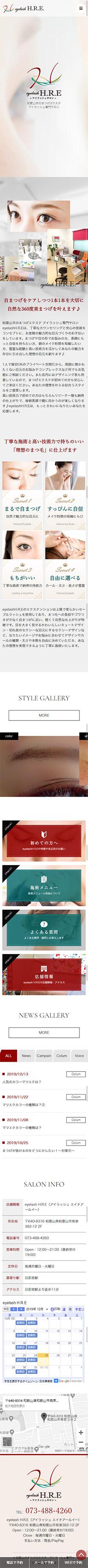 eyelash H.R.E.スマホTOP画像