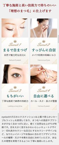 eyelash H.R.E.PC画像2