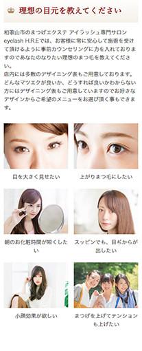 eyelash H.R.E.PC画像4