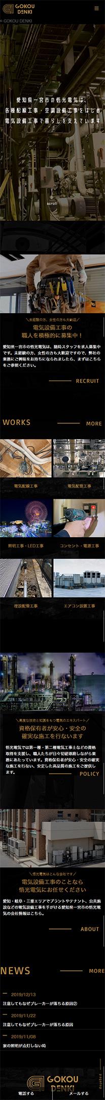 悟光電気スマホTOP画像