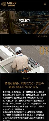 悟光電気PC画像3
