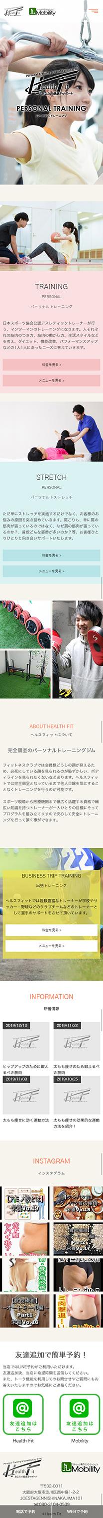 Health FitスマホTOP画像