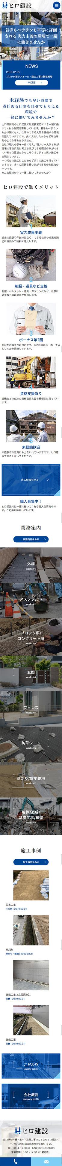 ヒロ建設スマホTOP画像