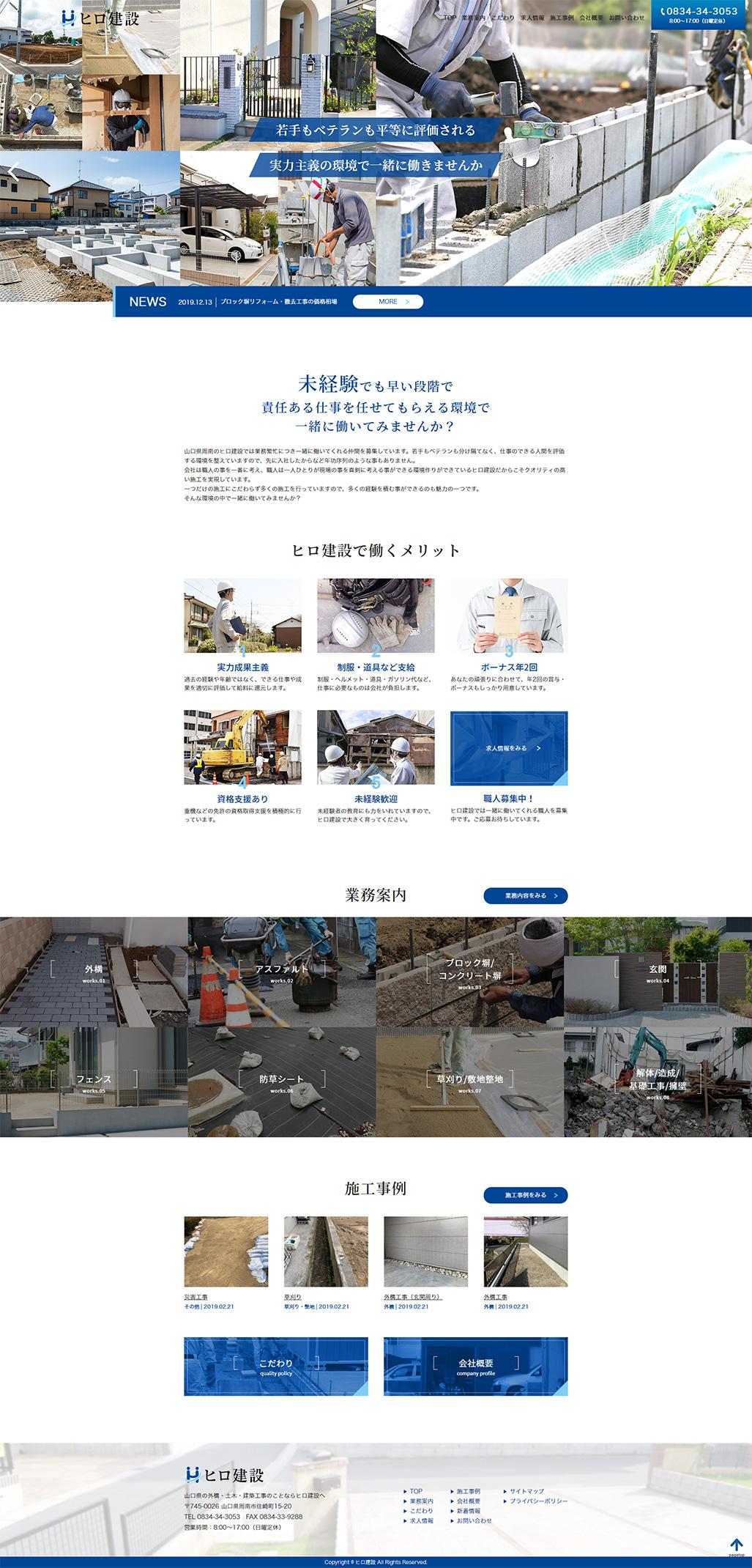 ヒロ建設PCサイトTOP画像