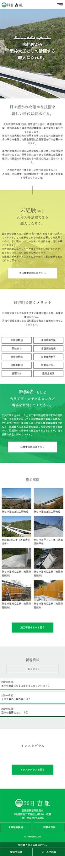 株式会社日吉組スマホTOP画像