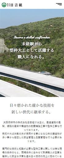 株式会社日吉組PC画像1