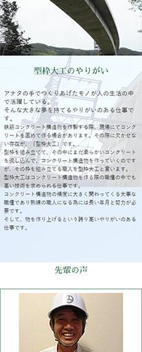 株式会社日吉組PC画像4