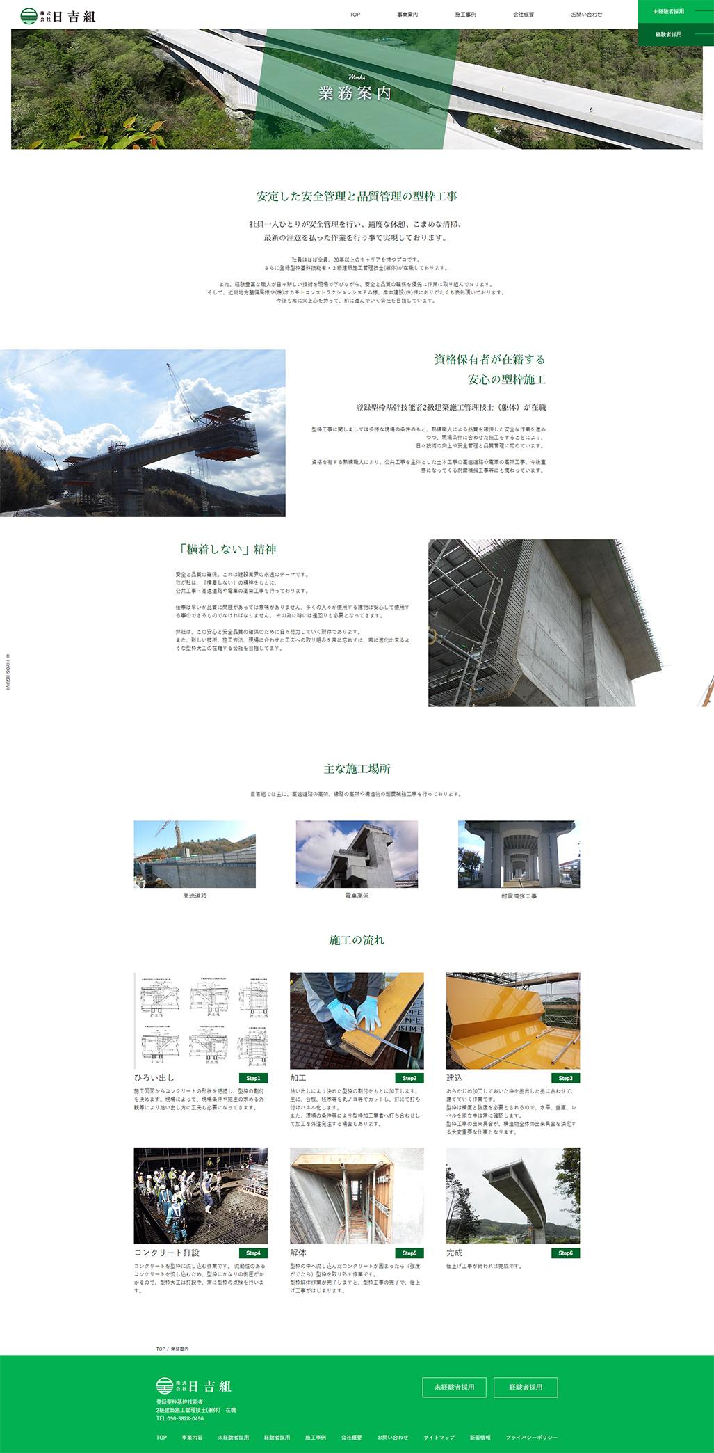 株式会社日吉組PC画像2